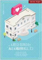 [BL] 시민과 함께하는 A시 사랑센터입니다