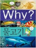 Why? 물고기