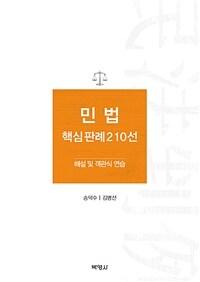 민법 핵심판례 210선 : 해설 및 객관식 연습