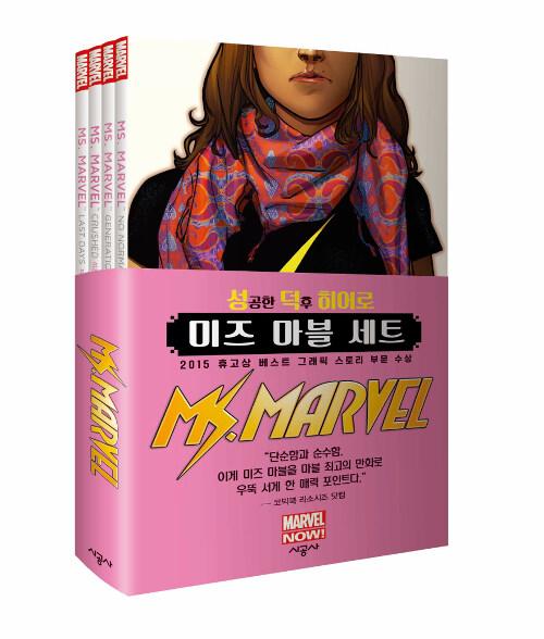 미즈 마블 1~4 정가 인하 세트 - 전4권