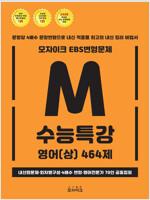 모자이크 EBS 변형문제 수능특강 영어(상) 464제 (2019년)