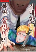 [고화질] [허니B] 복면 살인마의 거대한 흉기 01화