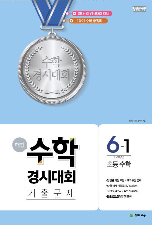 해법 수학경시대회 기출문제 6-1 (8절) (2020년용)