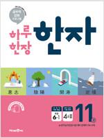 하루 한장 한자 11권 초등 6-1 (2021년용)