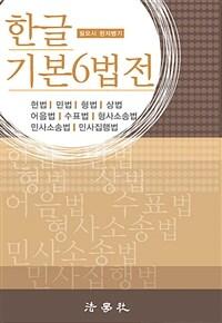 2019 한글 기본6법전