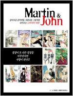 마틴 앤 존 Martin & Jhon 1~12 세트 (완결) - 전12권