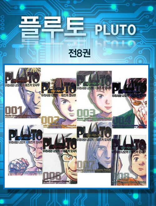 플루토 Pluto 1~8권 세트 - 전8권