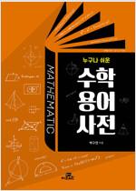 수학 용어 사전