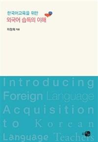 (한국어교육을 위한) 외국어 습득의 이해