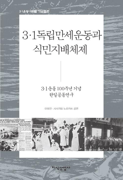 3ㆍ1 독립만세운동과 식민지배체체 : 3ㆍ1운동 100주년 기념 한일공동연구