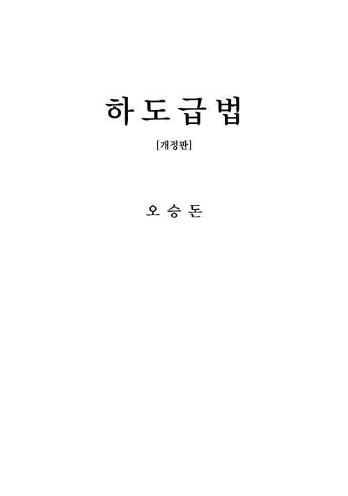 하도급법 / 개정판