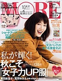 MORE (モア) 2012年 10月號 [雜誌] (月刊, 雜誌)