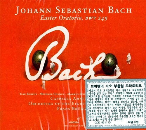 [수입] 바흐: 부활절 오라토리오 BWV 249, 오르간 협주곡 (BWV 35, 156 편곡)