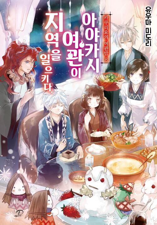 카쿠리요의 여관밥 8