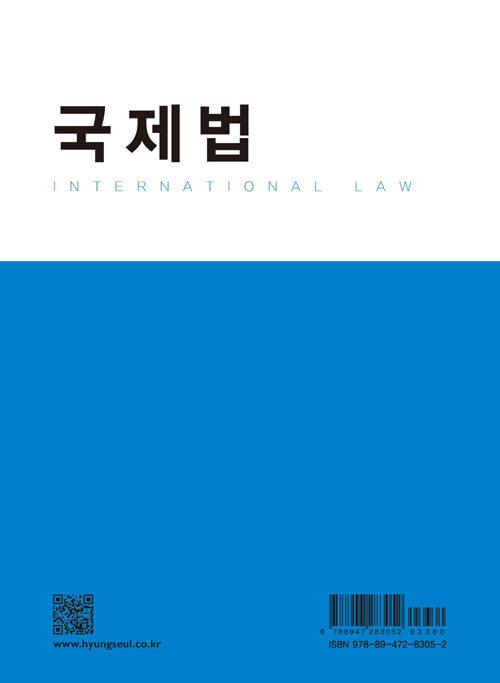 국제법 = 제4판(개정3판)