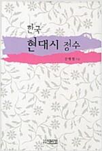한국 현대시 정수