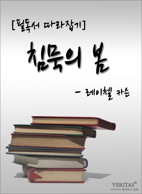 [필독서 따라잡기] 침묵의 봄(레이첼 카슨)