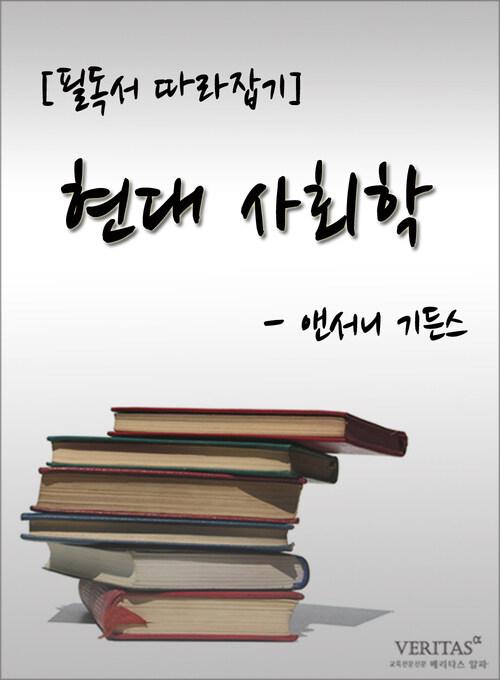 [필독서 따라잡기] 현대 사회학(앤서니 기든스)