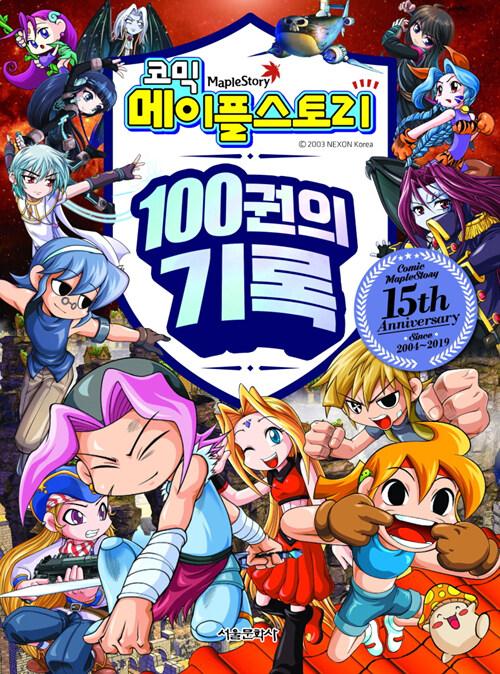 코믹 메이플 스토리 스페셜 에디션 북 100권의 기록