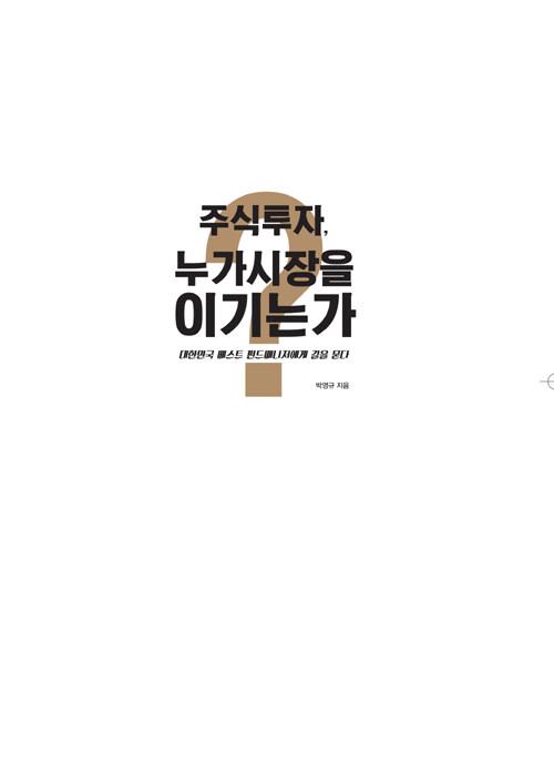 주식투자, 누가 시장을 이기는가 : 대한민국 베스트 펀드매니저에게 길을 묻다