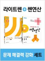[세트] 라이트 쎈 중등 수학 1 (상) + 쎈연산 중등 수학 1-1 (2019년) - 전2권