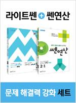 [세트] 라이트 쎈 중등 수학 2 (상) + 쎈연산 중등 수학 2-1 (2019년) - 전2권