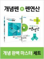 [세트] 개념 SSEN 쎈 중등 수학 2 (상) + 쎈연산 중등 수학 2-1 (2019년) - 전2권