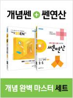 [세트] 개념 SSEN 쎈 중등 수학 1 (상) + 쎈연산 중등 수학 1-1 (2019년) - 전2권