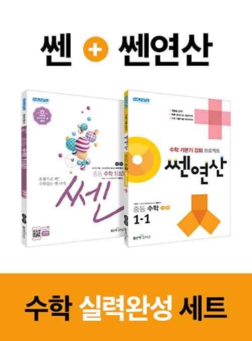 [세트] 쎈 중등 수학 1 (상) + 쎈연산 중등 수학 1-1 (2020년용) - 전2권