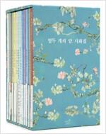 열두 개의 달 시화집 박스 세트 - 전12권