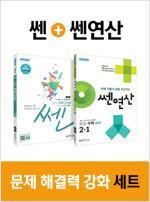 [세트] 쎈 중등 수학 2 (상) + 쎈연산 중등 수학 2-1 (2019년) - 전2권