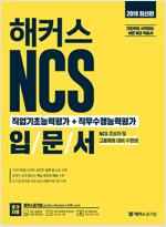 2019 해커스 NCS 직업기초능력평가 + 직무수행능력평가 입문서