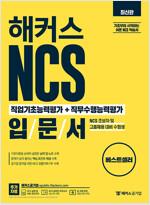 해커스 NCS 직업기초능력평가 + 직무수행능력평가 입문서