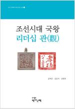 조선시대 국왕 리더십 관