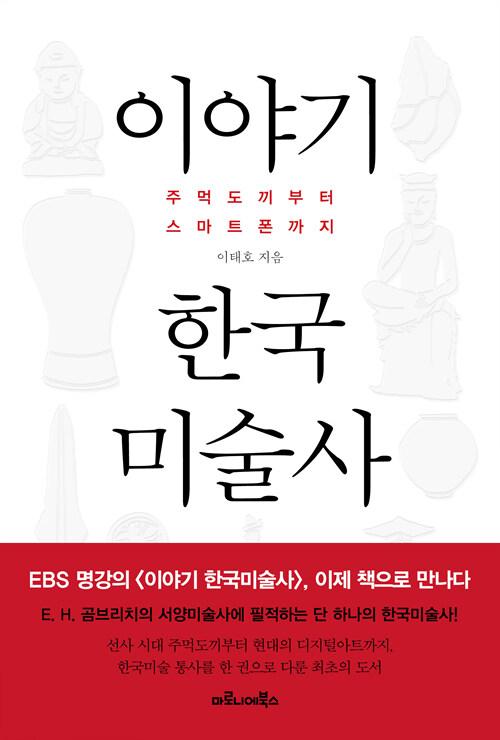 이야기 한국미술사