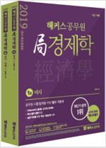 2019 해커스 공무원 局 경제학 세트 - 전2권