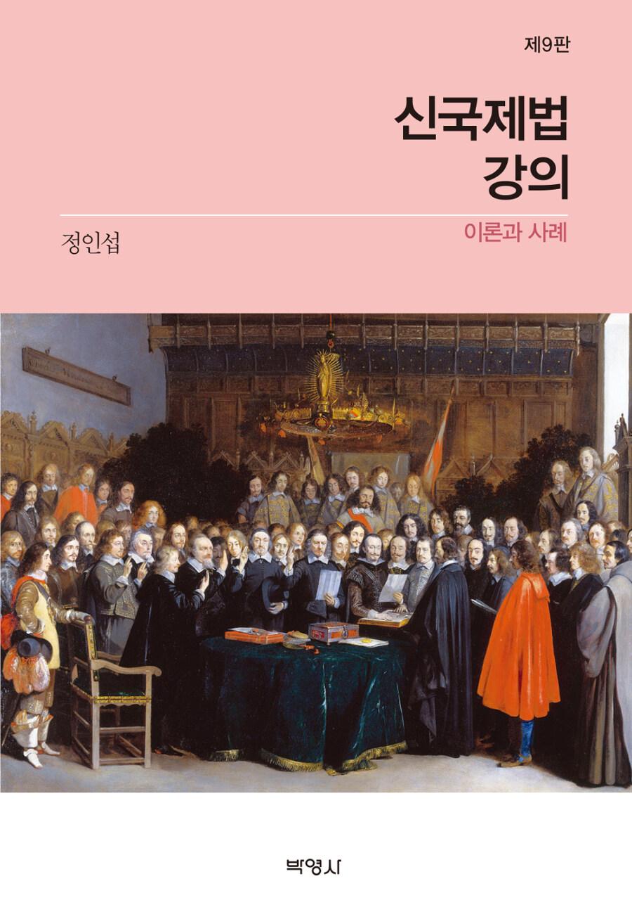 신국제법강의 : 이론과 사례 / 제9판