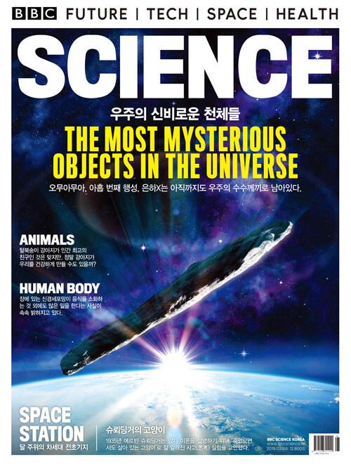 BBC Science 사이언스 2019.3