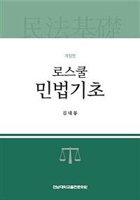 (로스쿨) 민법기초 / 개정판