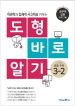 도형 바로 알기 초등 수학 3-2 (2019년)