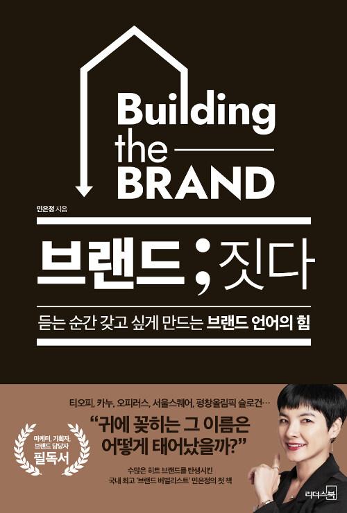 [중고] 브랜드 ; 짓다