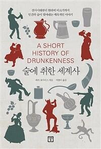 술에 취한 세계사