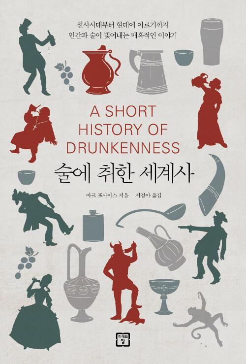 [중고] 술에 취한 세계사