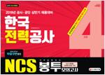 2019 NCS 한국전력공사(한전) 직무능력검사 봉투모의고사 4회분