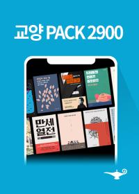 교양 PACK 2900