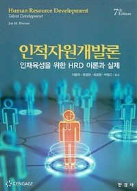 인적자원개발론 : 인재육성을 위한 HRD 이론과 실제