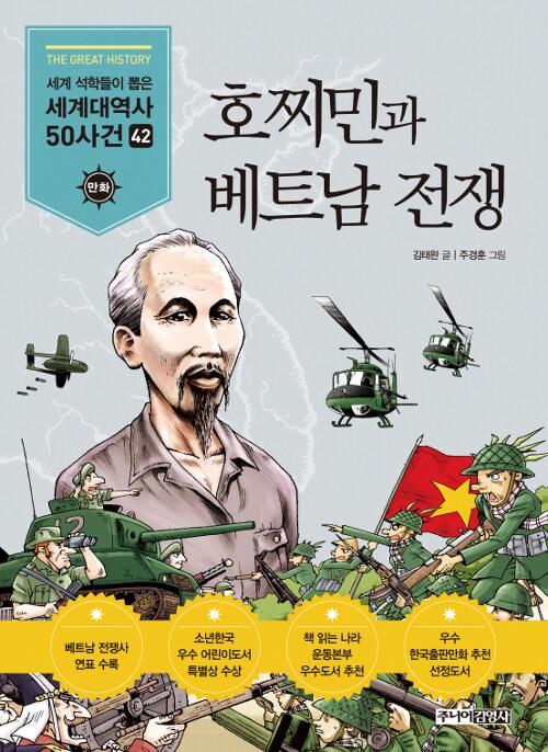 호찌민과 베트남 전쟁