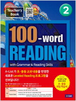 100-word READING 2 Teacher's Guide (Workbook + 교사용 MP3 CD + 단어/문장쓰기 노트)