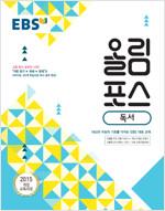 EBS 올림포스 독서 (2020년용)