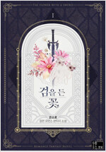[세트] 검을 든 꽃 (총6권/완결)